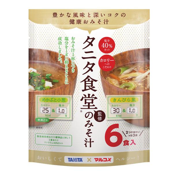 【送料無料】マルコメ お徳用 タニタ監修減塩みそ汁6食入袋×2ケース(全112本)