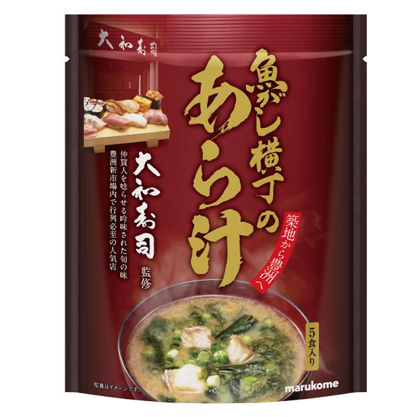【送料無料】マルコメ 魚がし横丁 あら汁5食入袋×2ケース(全84本)