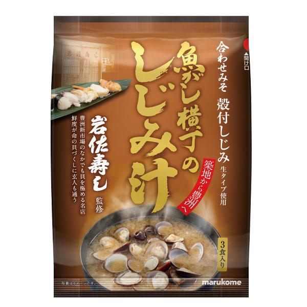 【送料無料】マルコメ 魚がし横丁 しじみ汁3食入袋×2ケース(全80本)