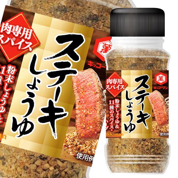 【送料無料】キッコーマン ステーキしょうゆ 粉末しょうゆ&スパイス95gびん×2ケース(全48本)