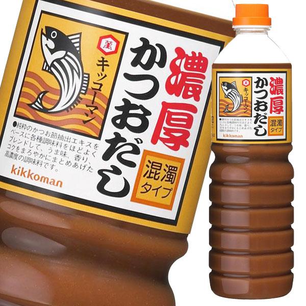 【送料無料】キッコーマン 濃厚かつおだし 混濁タイプ1.2kgペットボトル×1ケース(全6本)