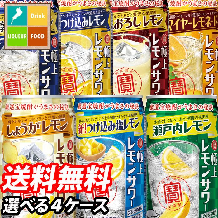 【送料無料】宝酒造 寶極上レモンサワー350ml缶 1ケース単位で選べる合計96本セット【4ケース】【選り取り】