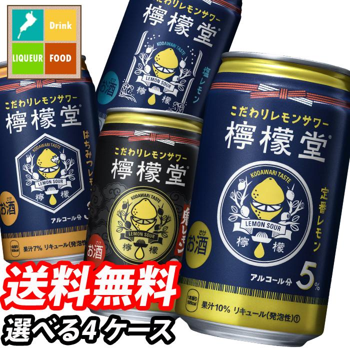 【送料無料】檸檬堂 こだわりレモンサワー350ml缶 1ケース単位で1種選べる合計96本セット【4ケース】【選り取り】