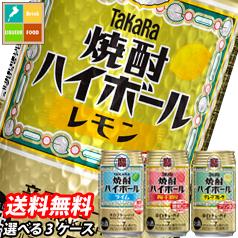 【送料無料】宝酒造 タカラ 焼酎ハイボール350ml缶 1ケース単位で選べる合計72本セット【3ケース】【選り取り】