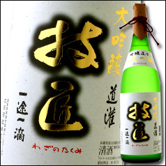 【送料無料】滋賀県・太田酒造 道灌 技匠 大吟醸1.8L×2本セット