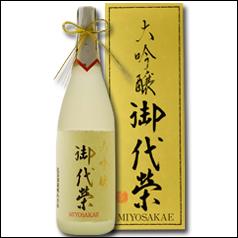 【送料無料】滋賀県・北島酒造 御代栄 大吟醸1.8L×2本セット(箱付)