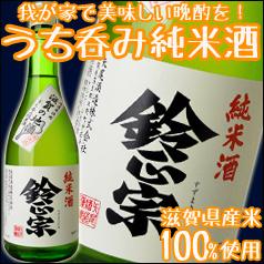 【送料無料】滋賀県・矢尾酒造 鈴正宗 純米酒(うち呑み純米酒)720ml×1ケース(全12本)