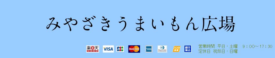 みやざきうまいもん広場:宮崎特産品 美味しい宮崎の特産品 お取り寄せ通販