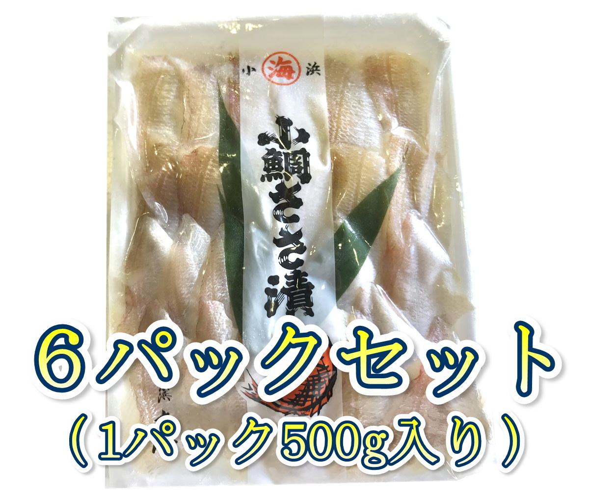 小鯛ささ漬 500g入り 6袋セット【小鯛の酢〆】寿司種、箸休め等にいかがでしょうか【冷凍便】