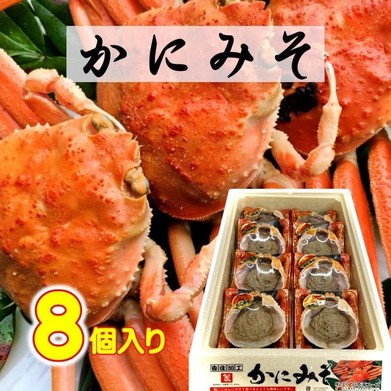 蟹みそ カニの甲羅みそ かにみそ 購買 紅ずわいがに の身入り に入っています 冷凍便 かにの甲羅 35g×8個 格安店
