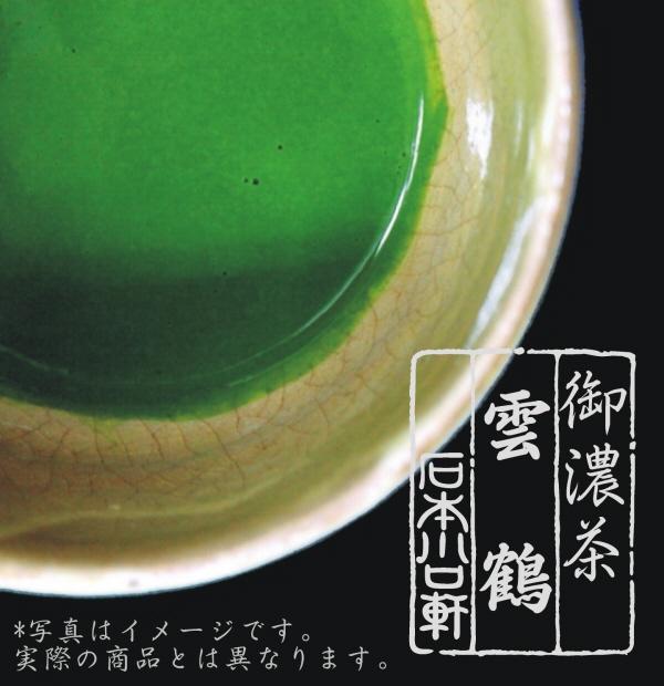 【抹茶 濃茶】宇治抹茶 雲鶴/120g(大缶)【AR】