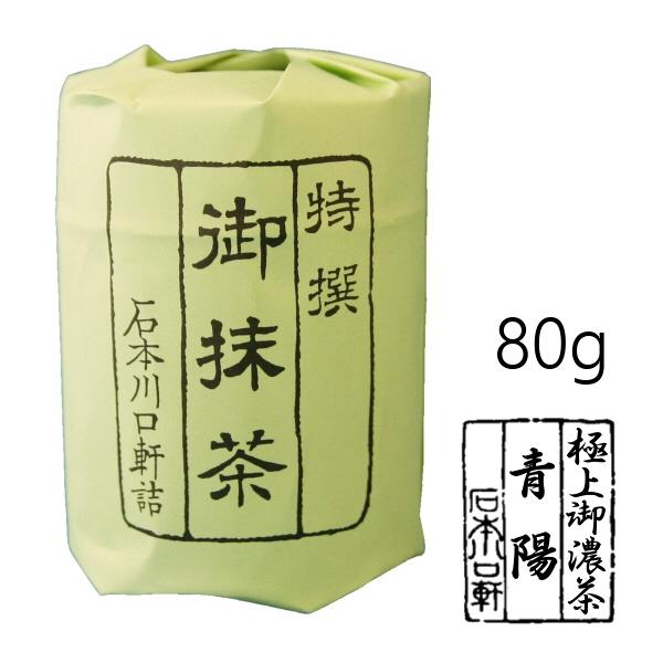 【抹茶 濃茶】宇治抹茶 青陽/80g缶(中缶)【AR】