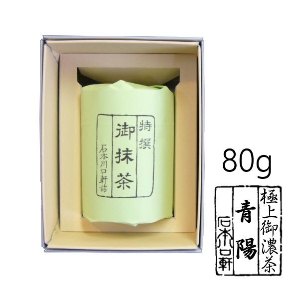 【お祝い】 抹茶 お濃茶 【青陽】 80g缶【あす楽】贈り物に美味しいお抹茶を抹茶 粉末 茶の湯【AR】 お中元