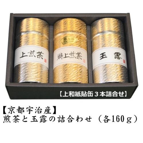 【父の日 お茶】玉露・煎茶の詰め合わせ上質缶【AR】