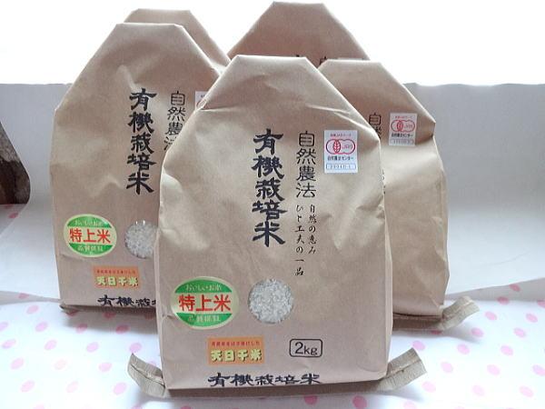 【送料無料】JAS認定有機魚沼産こしひかりは日本一うまいお米です。完全無農薬で天日干は旨みが凝縮された最高級のお米です。☆20キログラム(2キログラム×10袋)生産年度平成30年度産