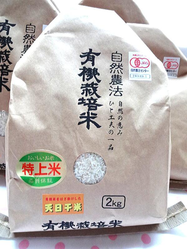 【送料無料】JAS認定有機魚沼産こしひかりは日本一うまいお米です。完全無農薬で天日干は旨みが凝縮された最高級のお米です。☆20キログラム(2キログラム×10袋)生産年度令和元年度産