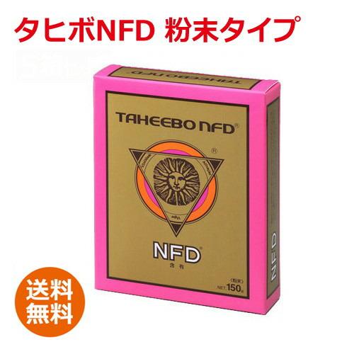タヒボNFD 粉末タイプ 150g+相性抜群選べる特典付+サンプルとレビューでクーポン付【あす楽対応】