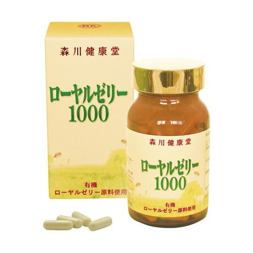 ローヤルゼリー1000(有機ローヤルゼリー原料使用) 40.95g(455mg×90粒) 【森川健康堂】