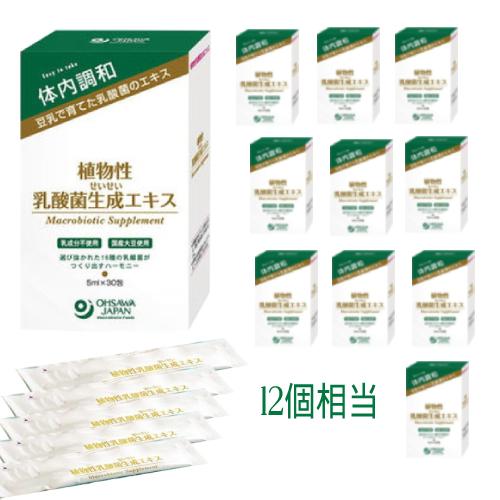植物性乳酸菌生成エキス(5mlアルミパック) 30包×11箱セット+30袋付 【ラクティスと中身同じ】