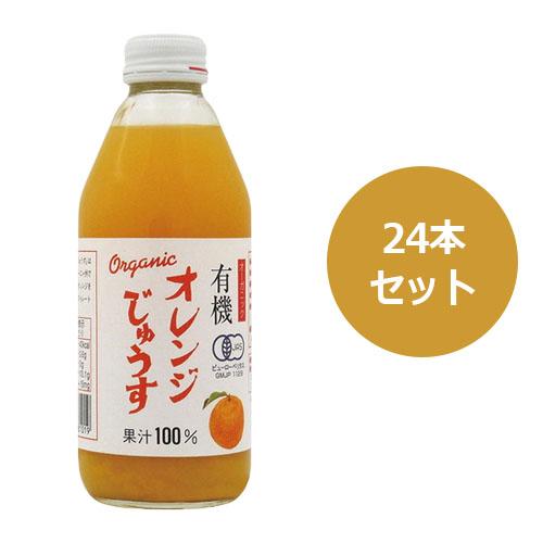 有機オレンジじゅうす250ml24本セット※送料無料(一部地域を除く)、ラッピング不可