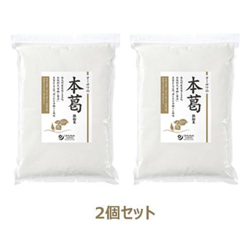 オーサワの本葛(微粉末)1kg×2個セット※送料無料(一部地域を除く)