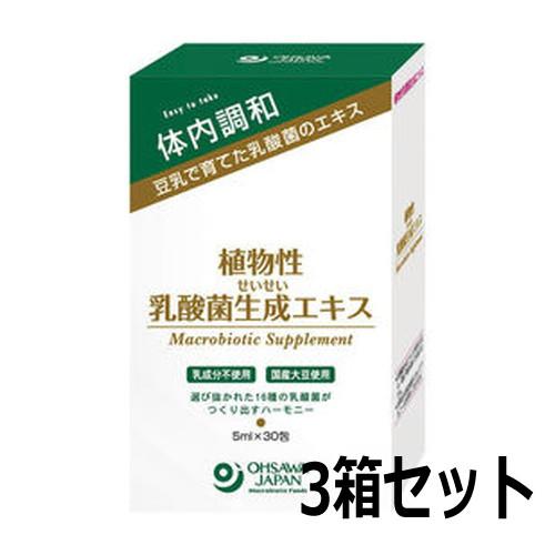 植物性乳酸菌生成エキス(5mlアルミパック)30包×3箱セット +バイオノーマライザー 7包付 ※送料無料(一部地域を除く)