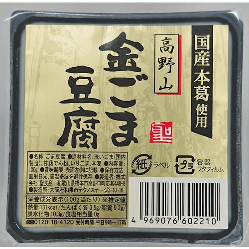 高野山金ごま豆腐 人気激安 信託 100g 聖食品