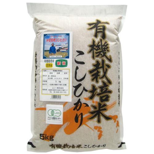 有機米・石川コシヒカリ 胚芽米 20kg (5kg×4袋)※送料無料(一部地域を除く)・同梱・代引不可・キャンセル不可 【ムソー有機米】