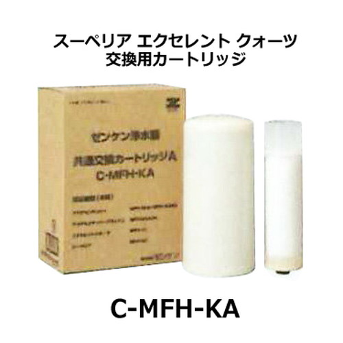 共通カートリッジA【C-MFH-KA】【浄水器】【ゼンケン】※同梱不可※キャンセル不可