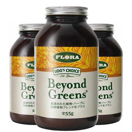 発酵植物ブレンドビヨンド・グリーンズ255g×3個セット※送料無料(一部地域を除く)