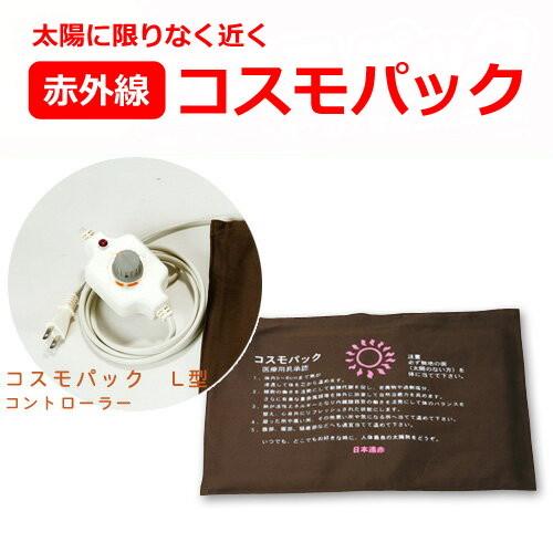 コスモパック L型【家庭用赤外線温熱治療器】