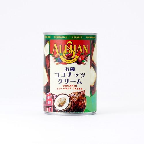 厳選されたオーガニック商品を扱うアリサン有限会社の商品です 有機ココナッツクリーム メイルオーダー 開催中 400ml アリサン