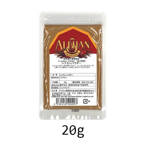 厳選されたオーガニック商品を扱うアリサン有限会社の商品です オーガニックシナモンパウダー アリサン 20g 期間限定特価品 クリアランスsale 期間限定