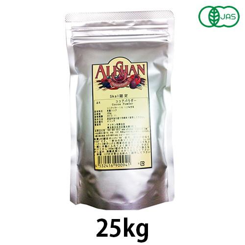 有機アリサンココアパウダー(25kg)【アリサン】※キャンセル・同梱・代引不可・店舗名・屋号名でのご注文の場合はメーカー直送