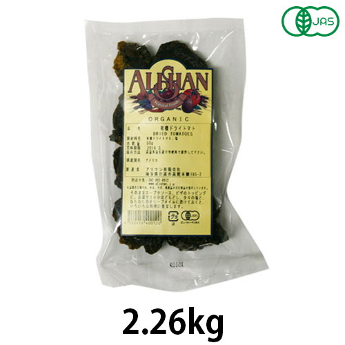 アメリカ産有機ドライトマト(2.26kg)【アリサン】※キャンセル・同梱・代引不可・店舗名・屋号名でのご注文の場合はメーカー直送