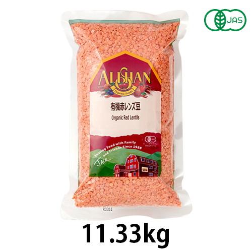 有機赤レンズ豆(11.33kg)【アリサン】※キャンセル・同梱・代引不可・店舗名・屋号名でのご注文の場合はメーカー直送
