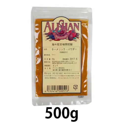 豆や野菜の料理にもマッチします オーガニックターメリックパウダー 割引も実施中 500g アリサン 交換無料