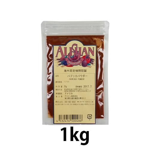 オーガニックパプリカパウダー (1kg)【アリサン】