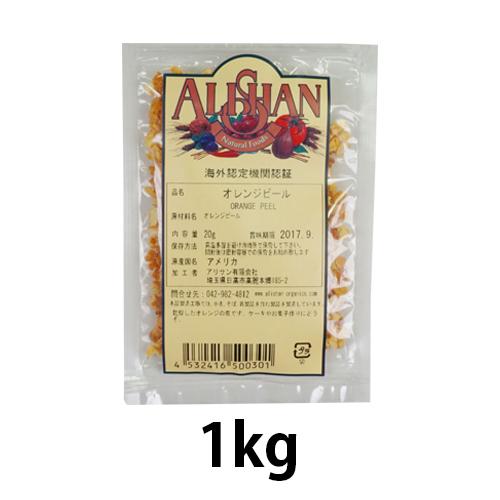 オーガニックオレンジピール (1kg)【アリサン】