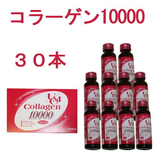 UMOコラーゲン10000(50ml×30本)※キャンセル不可