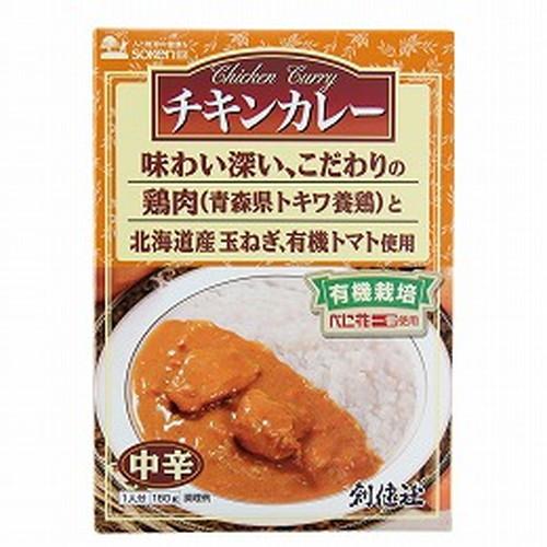 こだわり食材を使用した本格派レトルトカレー(中辛) チキンカレー(レトルト)180g【創健社】