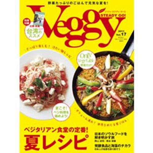 信憑 特集:世界の代表的レシピを 野菜だけで夏向けにアレンジ 未使用 ゆうパケット対応 1冊まで Vol.17 2011年07月08日発売 VeggySTEADYGO