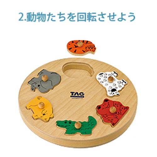 回転式記憶力保存ゲーム(2.動物たちを回転しよう)(MSC-11)【TAGTOYS(タグトイ)】