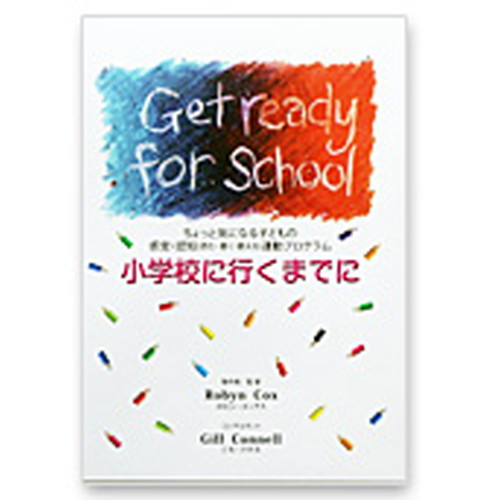 Get ready for school 小学校へ行くまでに 【TAGTOYS(タグトイ)】