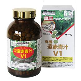 有機遠赤青汁V1 250g(1250粒)ビンタイプ【機能性表示食品】【遠赤青汁株式会社】