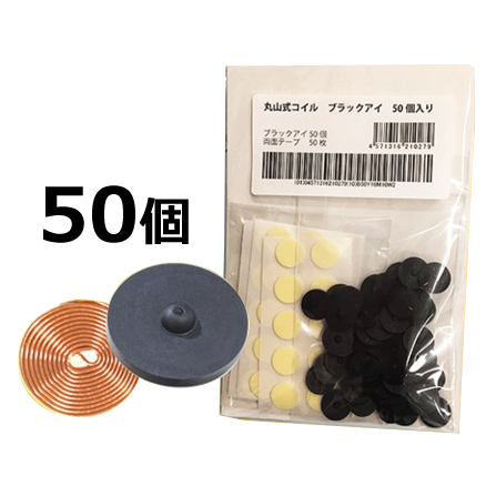 丸山式コイル ブラックアイ 50個入【ユニカ】