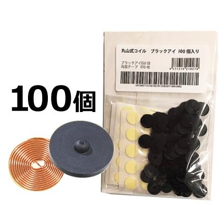 丸山式コイル ブラックアイ 100個入 【ユニカ】