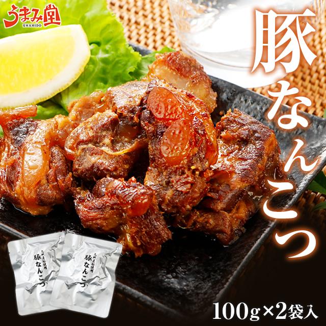 送料無料 九州産の豚肉を使用し 買収 甘辛く煮込みました 実物 メール便 100g×2パック 豚なんこつ