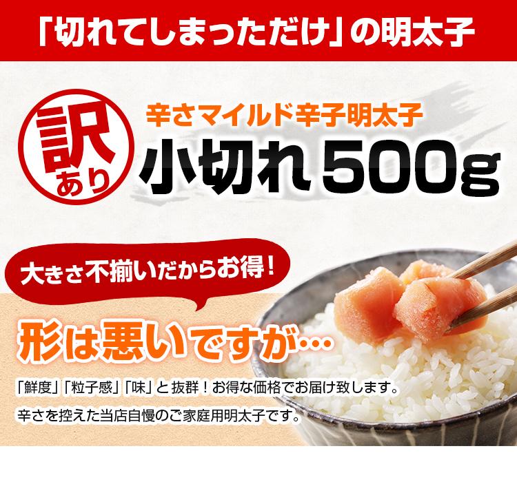 訳あり 明太子 500g の明太子と同梱で  辛さマイルド わけあり 辛子明太子 ギフト 博多 福岡 土産 魚介類 ポイント消化 2019