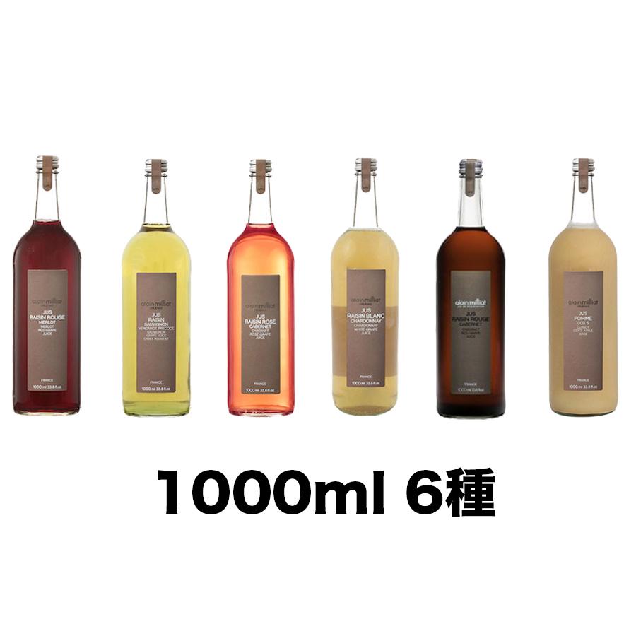 アラン・ミリア(alain milliat)1000ml(1L)ジュース 6種セット※ご自宅用(アランミリア)【賞味期限6ヶ月以上】